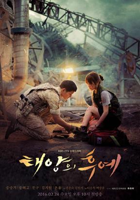 Best Korean Dramas: The Descendants of the Sun